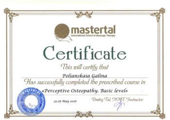 Остеопатический массаж